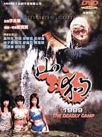 山狗1999剧照