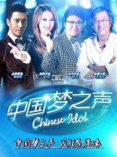 中国梦之声 第一季剧照