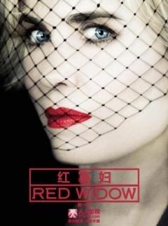 血玫瑰 第一季剧照