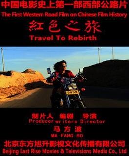 红色之旅剧照