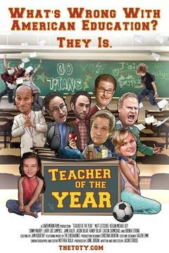 年度教师剧照
