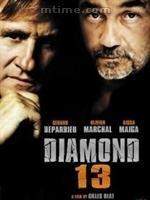钻石13剧照