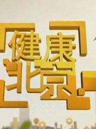 健康北京剧照