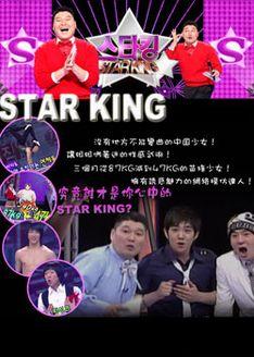 Star King剧照