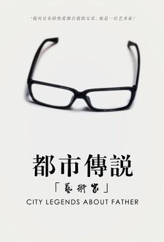 都市传说——艺术家剧照