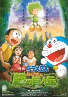 哆啦A梦:大雄与绿巨人传剧照