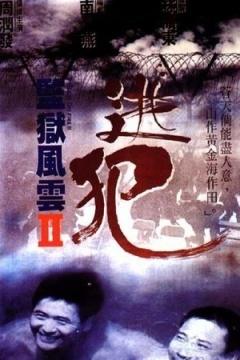 监狱风云2:逃犯剧照