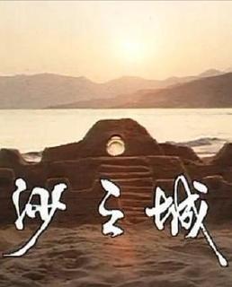 岛的故事之大屿山沙之城剧照