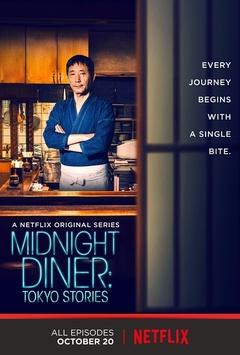 深夜食堂日本版第四季剧照