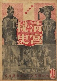 清宫秘史剧照