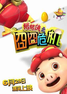 猪猪侠之囧囧危机3D剧照