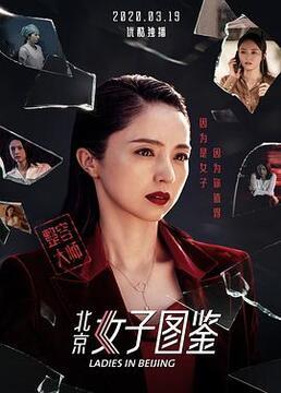 北京女子图鉴之整容大师剧照