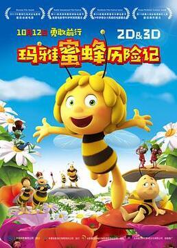 玛雅蜜蜂历险记剧照
