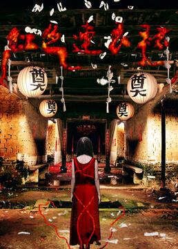 红色连衣裙剧照