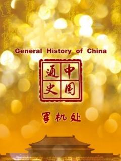 中国通史-军机处剧照