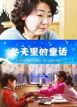 冬天里的童话剧照
