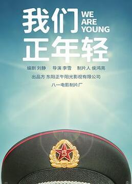 我们正年轻