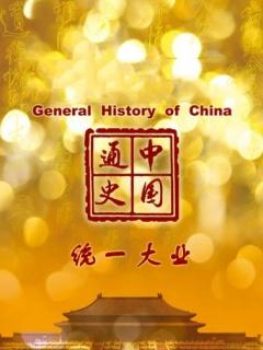 中国通史-统一大业剧照