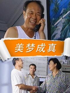 美梦成真(中国)剧照