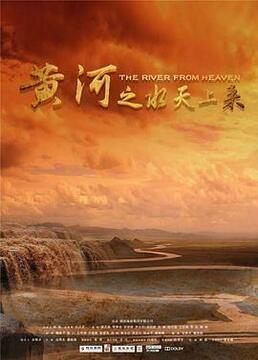 黄河之水天上来剧照