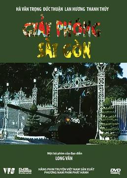 西贡战役剧照