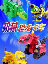 机械恐龙卡车