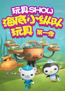 玩具show海底小纵队第一季剧照