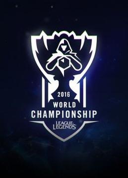 lols6全球总决赛剧照