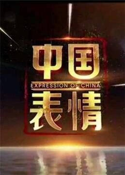 中国表情剧照
