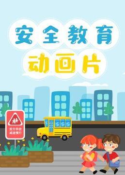 小学生安全教育动画片剧照