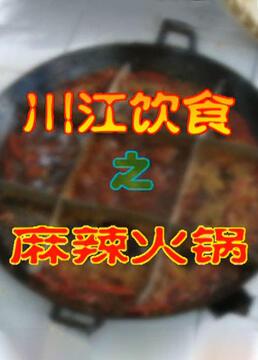 川江饮食剧照