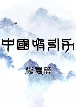 中国吸引力第一季剧照