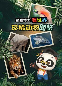 熊猫博士看世界珍稀动物图鉴剧照