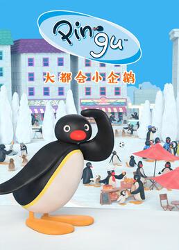 大都会小企鹅第一季