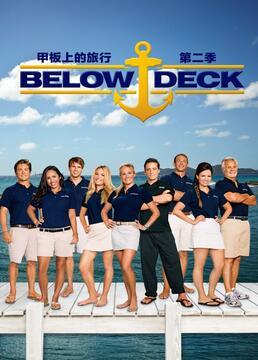 甲板上的旅行第二季剧照