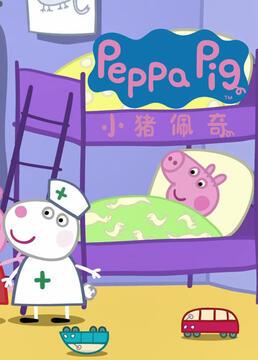 小猪佩奇之健康抗疫剧照