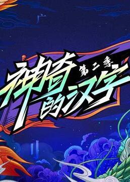 神奇的汉字第二季剧照