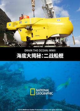 海底大揭秘二战船舰剧照