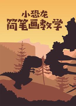 小恐龙简笔画教学剧照