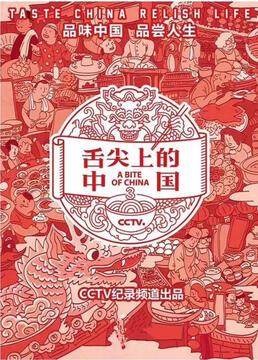 舌尖上的中国 第三季剧照