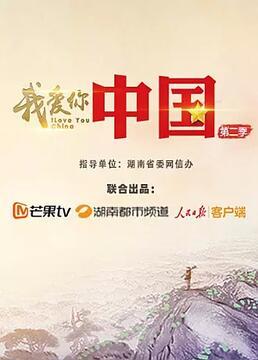 我爱你中国第二季剧照
