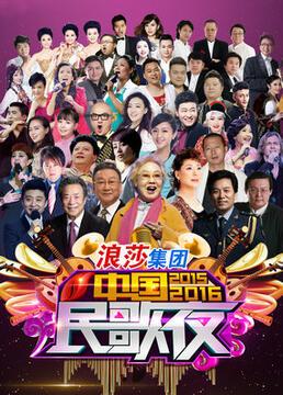 2016山西中国民歌夜剧照