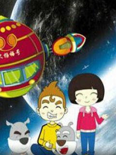 超石器星球历险记剧照