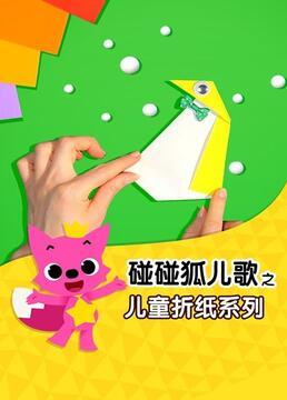 碰碰狐儿歌之儿童折纸系列剧照