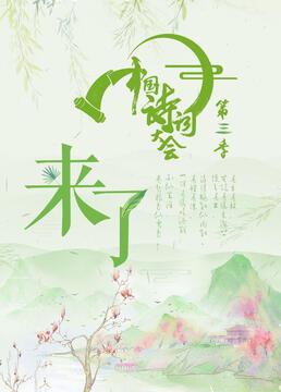 中国诗词大会第三季剧照