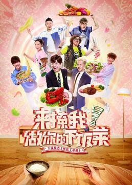 拜托了冰箱中国版第二季剧照