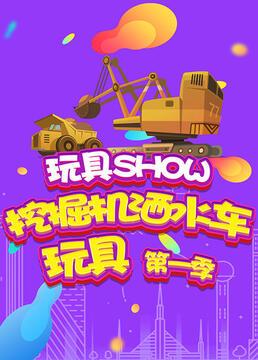 玩具show挖掘机洒水车第一季剧照