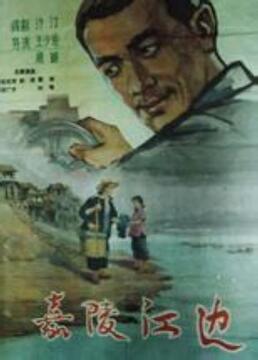 嘉陵江边剧照