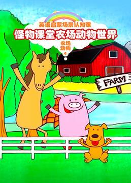 怪物课堂农场动物世界英语启蒙场景认知课农场动物第四季剧照