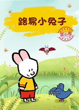 路易小兔子第六季